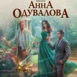 «Королевский отбор» Анна Одувалова