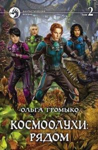 «Космоолухи рядом Том 2» Ольга Громыко