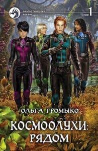 «Космоолухи: рядом. Том 1» Ольга Громыко