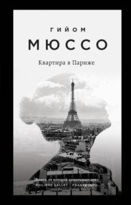 «Квартира в Париже» Гийом Мюссо