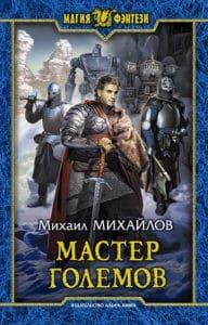 «Мастер големов» Михаил Михайлов