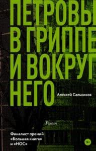 «Петровы в гриппе и вокруг него» Алексей Сальников