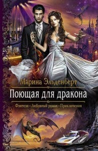 «Поющая для дракона» Марина Эльденберт
