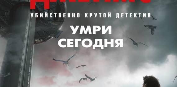 «Умри сегодня» Питер Джеймс