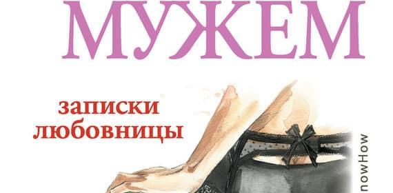 «#В постели с твоим мужем. Записки любовницы. Женам читать обязательно!» Ника Набокова