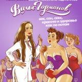 «Вальс гормонов: вес, сон, секс, красота и здоровье как по нотам» Наталья Зубарева
