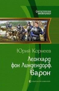 «Леонхард фон Линдендорф. Барон» Юрий Корнеев