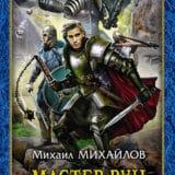 «Мастер рун» Михаил Михайлов