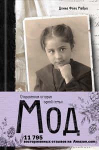 «Мод. Откровенная история одной семьи» Донна Мабри