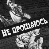 «Не прощаюсь» Борис Акунин