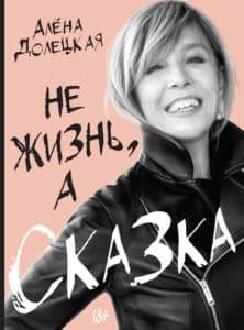«Не жизнь, а сказка» Алёна Долецкая