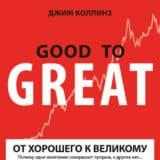 «От хорошего к великому» Джим Коллинз