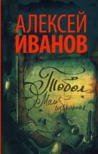 «Тобол. Мало избранных» Алексей Иванов