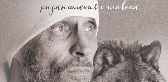 «Волк. Размышления о главном» Свами Даши