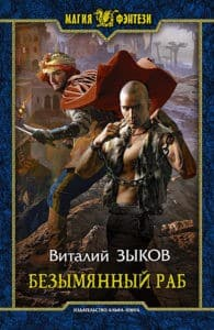 «Безымянный раб» Виталий Зыков