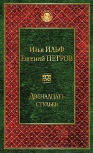 «Двенадцать стульев» Илья Ильф, Евгений Петров