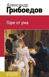 «Горе от ума» Александр Грибоедов