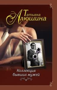 «Коллекция бывших мужей» Татьяна Алюшина