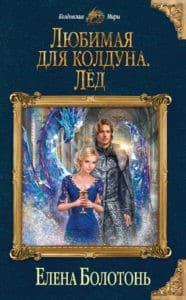 «Любимая для колдуна. Лёд» Елена Болотонь
