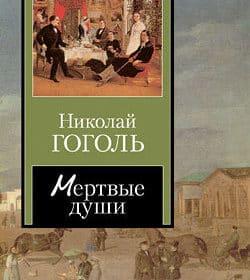 «Мертвые души» Николай Гоголь