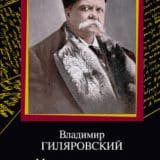 «Москва и москвичи» Владимир Гиляровский
