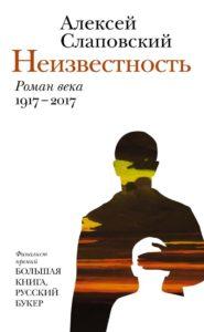 «Неизвестность» Алексей Слаповский