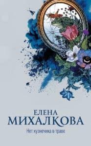 «Нет кузнечика в траве» Елена Михалкова