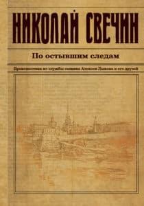 «По остывшим следам» Николай Свечин