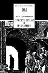 «Преступление и наказание» Федор Достоевский