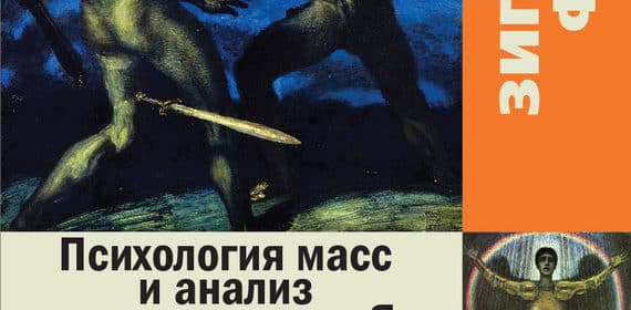 «Психология масс и анализ человеческого Я» Зигмунд Фрейд