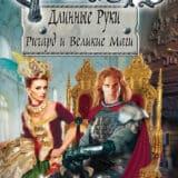 «Ричард и Великие Маги» Гай Орловский