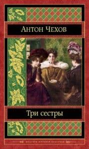 «Три сестры» Антон Чехов