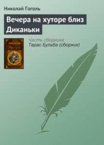 «Вечера на хуторе близ Диканьки» Николай Гоголь