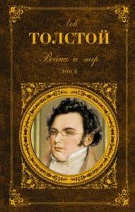 «Война и мир. Книга 2» Лев Толстой
