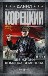 «Две жизни комэска Семенова» Данил Корецкий