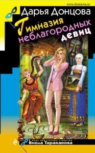 «Гимназия неблагородных девиц» Дарья Донцова