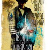 «Гвенди и ее шкатулка» Ричард Чизмар, Стивен Кинг