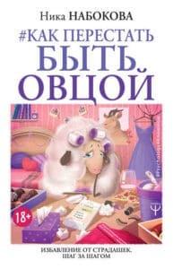 «#Как перестать быть овцой. Избавление от страдашек. Шаг за шагом» Ника Набокова