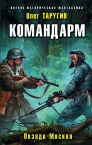 «Командарм. Позади Москва» Олег Таругин