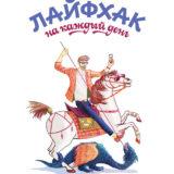 «Лайфхак на каждый день» Игорь Манн, Фарид Каримов