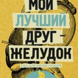 «Мой лучший друг – желудок. Еда для умных людей» Елена Мотова
