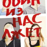 «Один из нас лжет» Карен Макманус