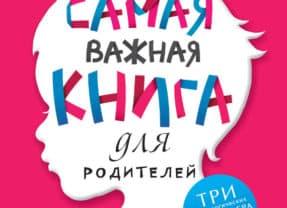 «Самая важная книга для родителей (сборник)» Юлия Гиппенрейтер
