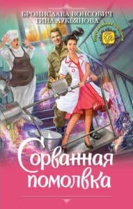 «Сорванная помолвка» Тина Лукьянова, Бронислава Вонсович