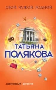 «Свой, чужой, родной» Татьяна Полякова