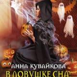 «В ловушке сна: маранта» Анна Кувайкова
