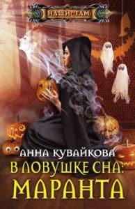 «В ловушке сна маранта» Анна Кувайкова