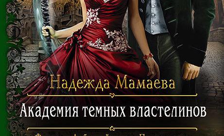 «Академия темных властелинов» Надежда Мамаева