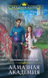 «Алмазная академия» Катерина Полянская
