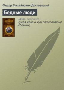 «Бедные люди» Федор Достоевский